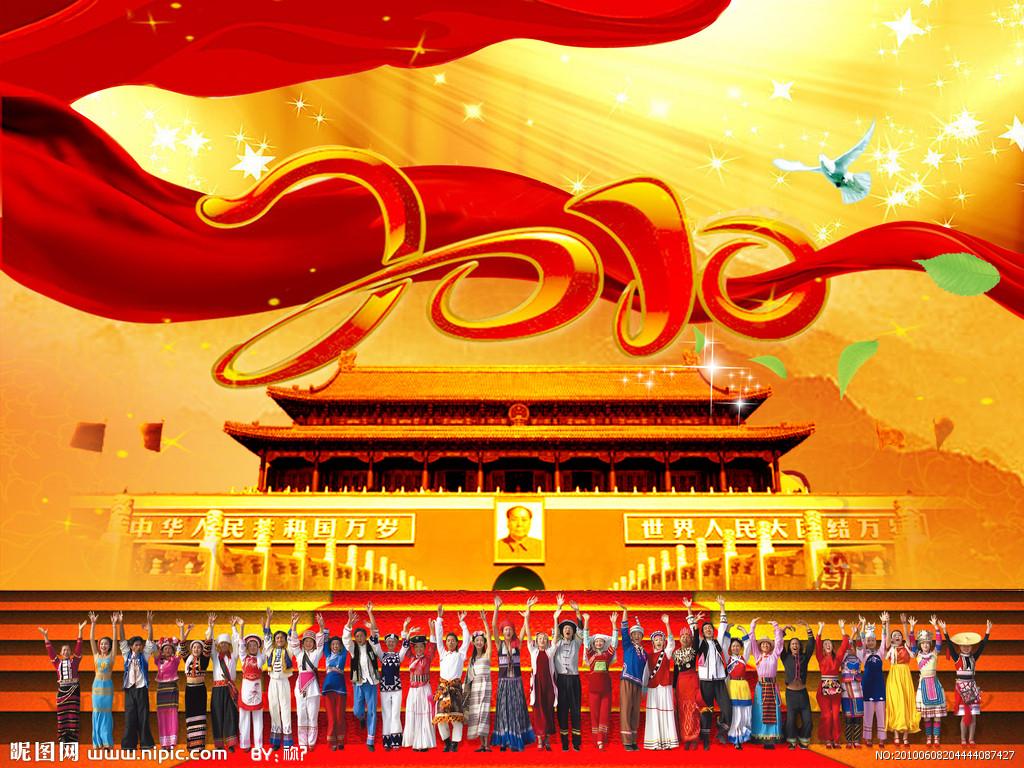 国庆节演讲稿_求:2010年国庆节国庆节资料、国庆节手抄报、诗歌、演讲稿-